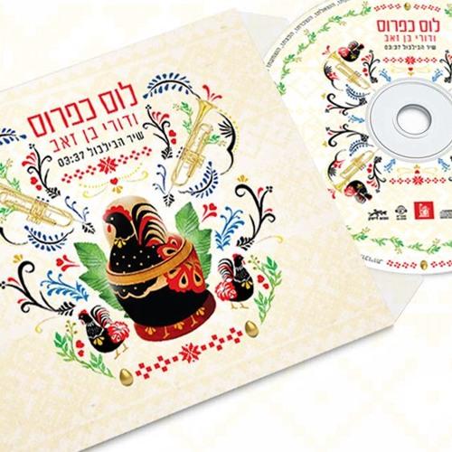 שיר הבלבול - Shir HaBilbul ft. Dori Ben Ze'ev