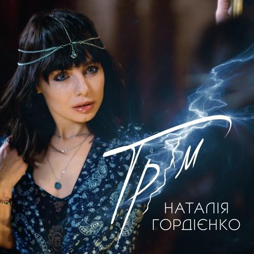 Наталія Гордієнко -  Грім