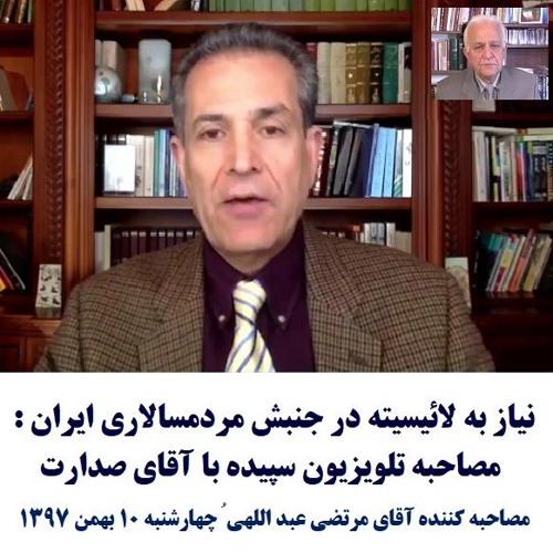 Sedarat 97-11-10=نیاز به لائیسیته در جنبش مردمسالاری ایران : مصاحبه تلویزیون سپیده با آقای صدارت