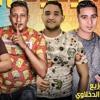 Download مهرجان ارفع السلاح كلو غير متاح - حمو بيكا - مودى امين - نور التوت - 2019 Mp3