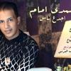 Download اغنية اجدع ناس - حمدى امام - كلمات عصام حجاج توزيع اشرف البرنس Mp3