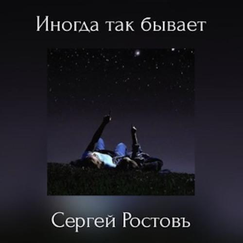 Сергей Ростовъ - ИНОГДА ТАК БЫВАЕТ