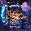 Тима Белорусских - Я больше не напишу (Kolya Funk Radio Mix)