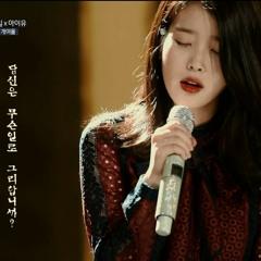 아이유(IU)-♪ 2019 개여울 (정미조) (with 정재일)