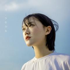 수잔 - 소년소녀(少年少女)(Prod.박문치)