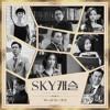 Ha Jin (하진) - We All Lie (Sky 캐슬 OST)