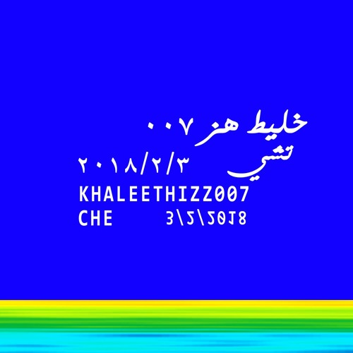 KHALEET 007 - CHE - خليط ٠٠٧