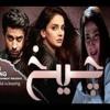 Cheekh Full Ost - Mera Maula Jo Dil Diya Tha by Asrar - ARY Drama Serial