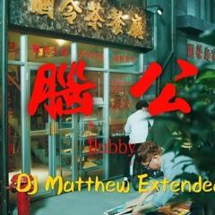 Hubby 腦公 (DJ Matthew Extended)