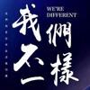 Download Da Zhuang - Wo Men Bu Yi Yang (LVS Remix) [Full Version] Mp3