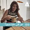 Download الحلقة ١: من هي مايا حجيج؟ Mp3