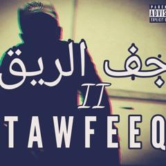 TAWFEEQ..gaff elree2 [part 2] [توفيق .[جف الريق 2
