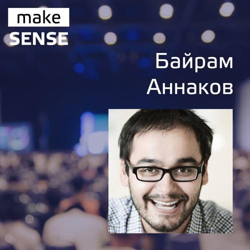 #28 - Об аналитике, работе над retention и развитии мышления предпринимателя с Байрамом Аннаковым