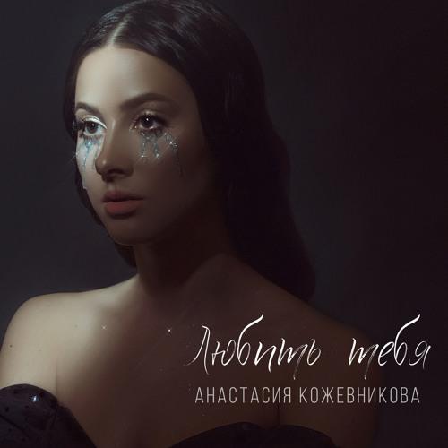 Анастасия Кожевникова - Любить Тебя