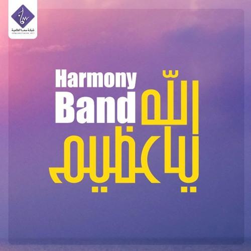 الله يا عظيم ( موسيقى ) - فرقة هارموني
