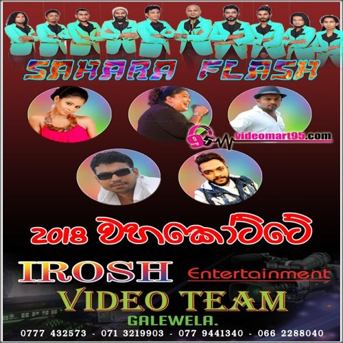 sahara flash 2018 nonstop video download
