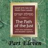 Mesilat Yesharim Chapter One, Part Four