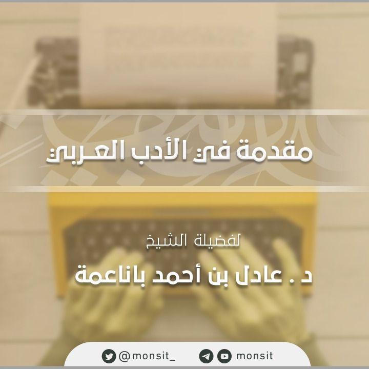 مقدمة في الأدب العربي | د. عادل بن احمد باناعمه 5|2