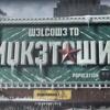 Nuketown Remix Ski Mask The Slump God Ft Juice Wrld Mp3