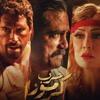 Download حرب كرموز khaled dagher Mp3