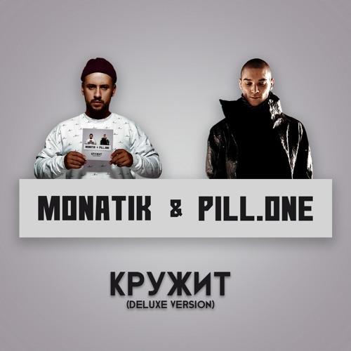 Кружит feat Monatik (Deluxe Version)