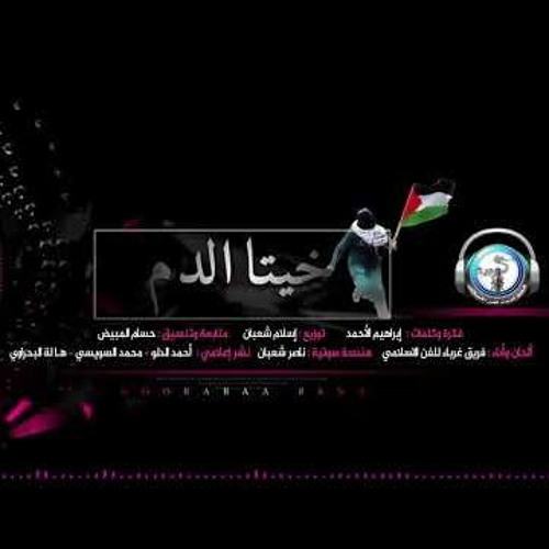 I| خيتا الدم || غُرباء للفن الإسلاميّ |I