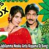 Jabilamma Neeku Anta Kopama Song mix by RK DJ SRIKANTH NARSINGI