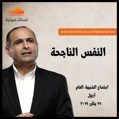 النفس الناجحة - د. ماهر صموئيل - اجتماع الشبيبة العام المشترك - أربيل 2019