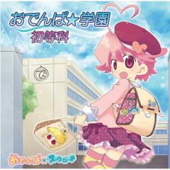 Tsurupeta Wa Sekai wo Sukuu ~ Pico Pico mix Ryakushite Tsuru Piko ~ つるぺたは世界を救う~ピコピコmix略してつるピコ~