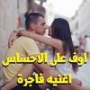 Download اجمل اغنيه رومانسي حزين اوف على الاحساس Mp3