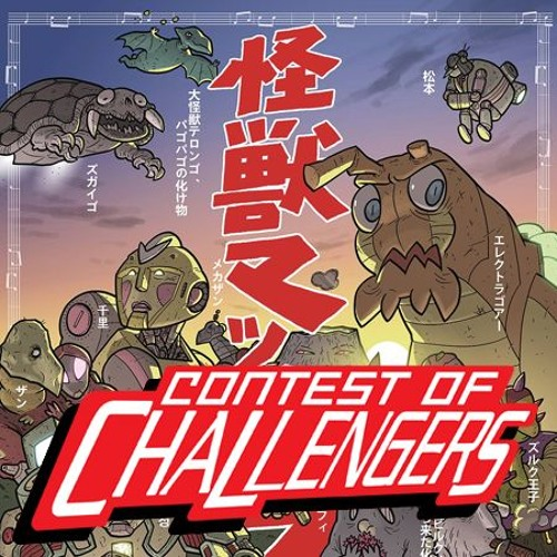 Why We Don't Have What You Want to Buy (Contest of Challengers)