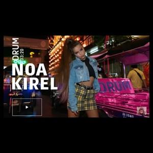 Noa Kirel - Drum להורדה