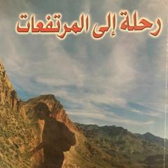 كتاب رحلة الي المرتفعات - كتاب مسموع