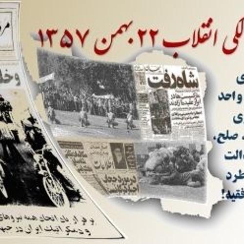 بیانیۀ کمیتۀ مرکزی حزب تودۀ ایران به مناسبت چهلمین سالگرد انقلاب