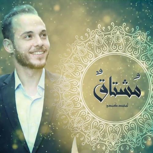 مشتاق ( موسيقى ) - محمد كندو