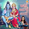 Parvati Mata Ki Aarti