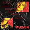 Download Mp3 [8bit] 태민(TAEMIN) - WANT