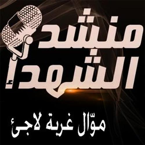 موّال غربة لاجئ منشد الشهداء