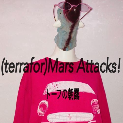 (terrafor)Mars Attacks![トーフの朝露]