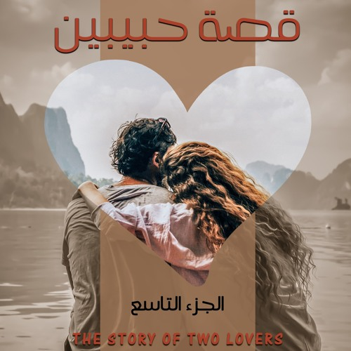 The Story Of Two Lovers - Mega Mix - Vol 9 2019 DJ - Yahia قصة حبيبين - الجزء ال 9 - أغانى عيد الحب - 20 دقيقه حب ورومانسيه
