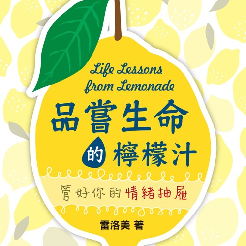 品嚐生命的檸檬汁練習快樂達到幸福上集