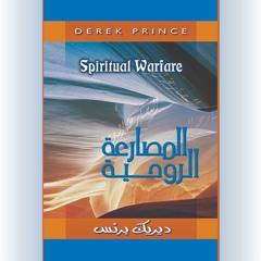 المصارعة الروحية - الجزء الأول