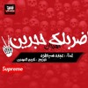 Download جديد مهرجان إضربك حجرين بالكلمات  غناء وكلمات عبده سيطرة  توزيع كريم المهدي Mp3
