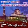 Molana Qari Muhammad Tayyab Qasmi Sahab 15 - 2-2019