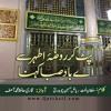 Lipit Kar Rooza E Aqdas Sey Kalam Riaz Hussain Chaoudhary Awaz Qari Hafiz Muhammad Asif