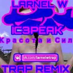 IC3PEAK - Красота и Сила (LARNEL W TRAP Remix)