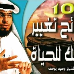 اليك 10 نصائح من الشيخ وسيم يوسف ستساعدك على فهم و تغيير نظرتك للحياة