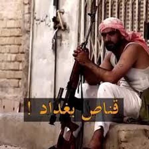 قناص بغداد دعاه للمجد والعلياء والرتب