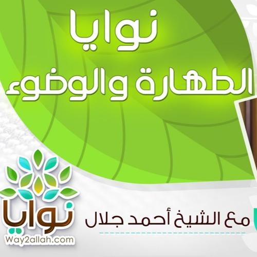 2 - نوايا الطهارة والوضوء - برنامج نوايا - الشيخ أحمد جلال