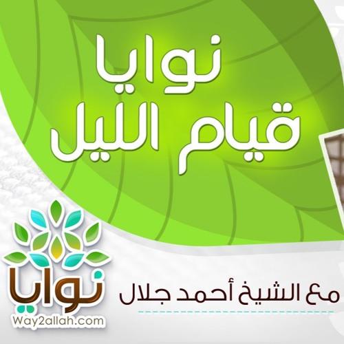 4 - نوايا قيام الليل - برنامج نوايا - الشيخ أحمد جلال